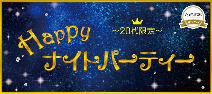 【札幌市内その他の恋活パーティー】街コンジャパン主催 2016年4月9日