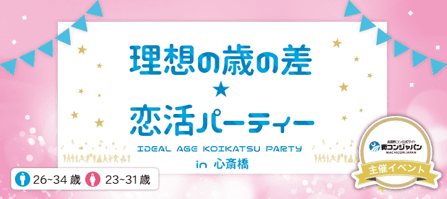 【天王寺の恋活パーティー】街コンジャパン主催 2016年2月21日