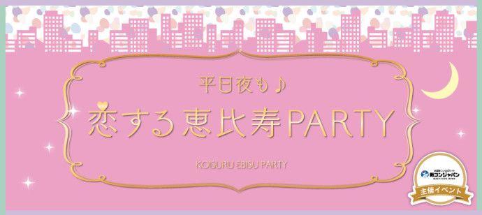 【恵比寿の恋活パーティー】街コンジャパン主催 2016年3月15日
