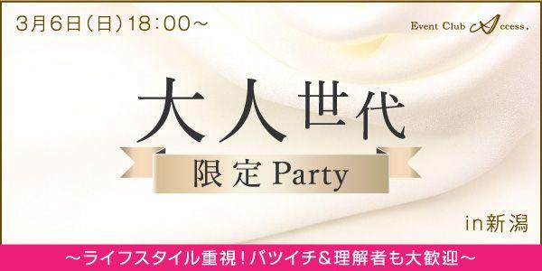【新潟県その他の恋活パーティー】株式会社アクセス・ネットワーク主催 2016年3月6日