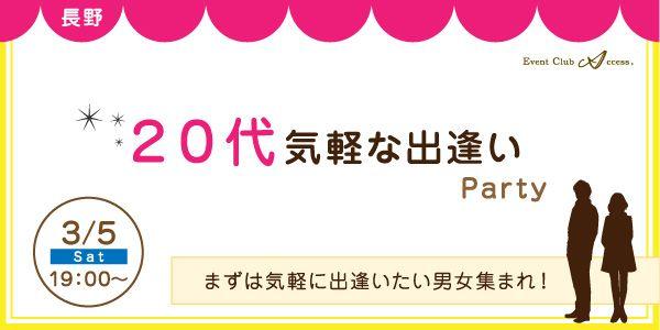 【長野県その他の恋活パーティー】株式会社アクセス・ネットワーク主催 2016年3月5日