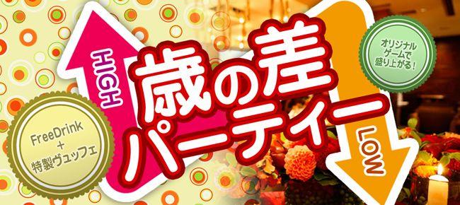 【渋谷の恋活パーティー】ドラドラ主催 2016年4月24日
