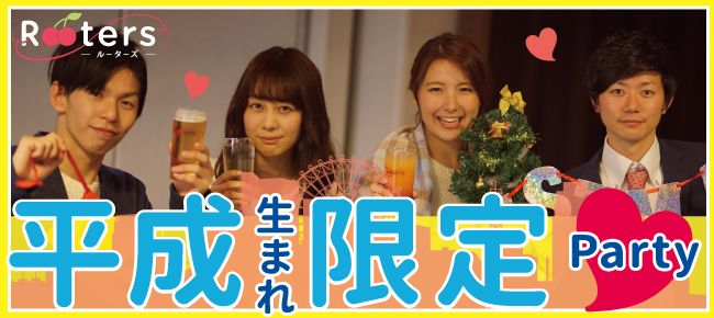 【渋谷の恋活パーティー】Rooters主催 2016年3月10日