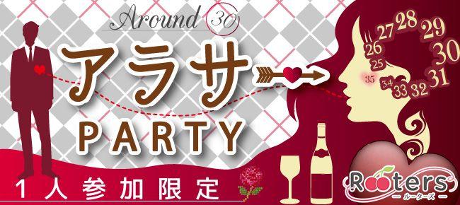 【赤坂の恋活パーティー】Rooters主催 2016年3月12日