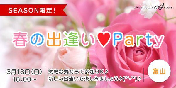 【富山県その他の恋活パーティー】株式会社アクセス・ネットワーク主催 2016年3月13日