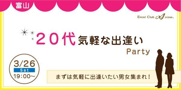 【富山県その他の恋活パーティー】株式会社アクセス・ネットワーク主催 2016年3月26日