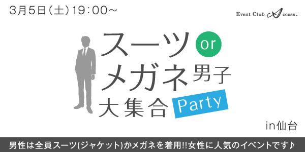 【仙台の恋活パーティー】株式会社アクセス・ネットワーク主催 2016年3月5日