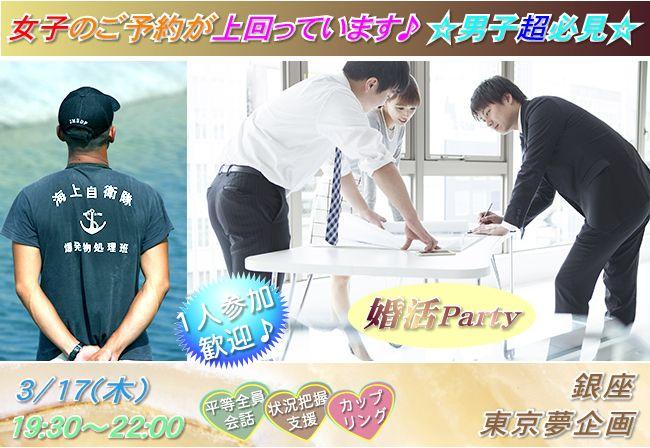 【銀座の婚活パーティー・お見合いパーティー】東京夢企画主催 2016年3月17日