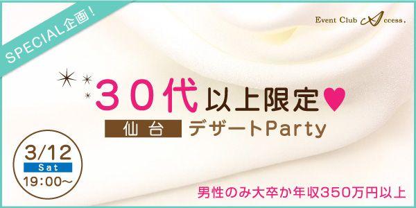 【仙台の恋活パーティー】株式会社アクセス・ネットワーク主催 2016年3月12日