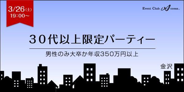 【石川県その他の恋活パーティー】株式会社アクセス・ネットワーク主催 2016年3月26日