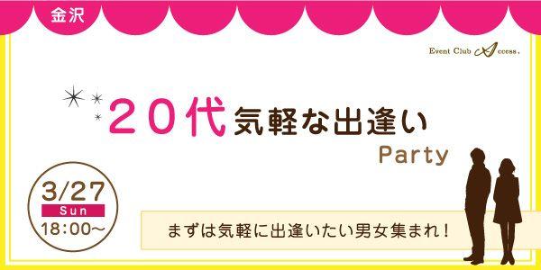 【石川県その他の恋活パーティー】株式会社アクセス・ネットワーク主催 2016年3月27日