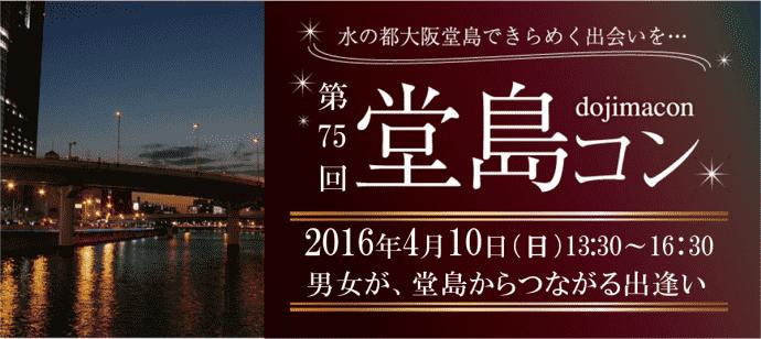 【梅田の街コン】株式会社ラヴィ主催 2016年4月10日