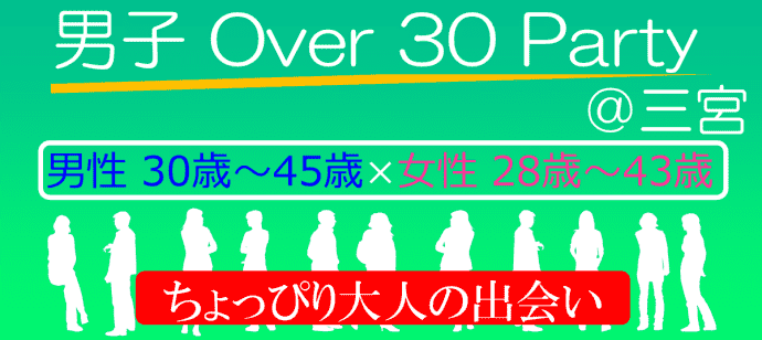 【三宮・元町の恋活パーティー】株式会社ラヴィ主催 2016年4月18日