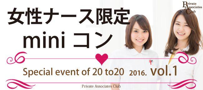 【札幌市内その他のプチ街コン】プライベートアソシエイツクラブ主催 2016年3月12日