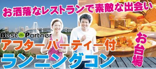 【東京都その他のプチ街コン】ベストパートナー主催 2016年3月26日