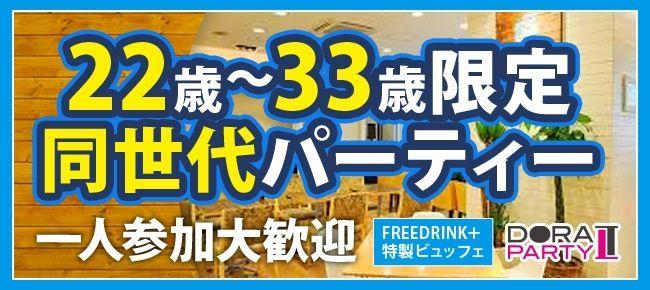 【新宿の恋活パーティー】ドラドラ主催 2016年4月9日