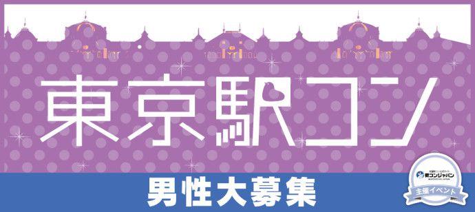 【八重洲の街コン】街コンジャパン主催 2016年3月13日
