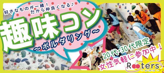 【新宿のプチ街コン】株式会社Rooters主催 2016年3月13日
