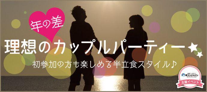 【札幌市内その他の恋活パーティー】街コンジャパン主催 2016年3月15日
