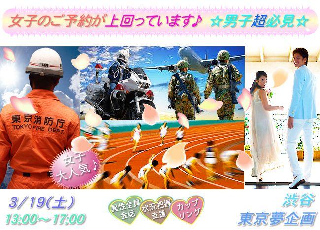 【渋谷の恋活パーティー】東京夢企画主催 2016年3月19日