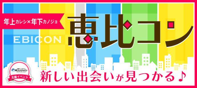 【恵比寿の街コン】街コンジャパン主催 2016年3月26日
