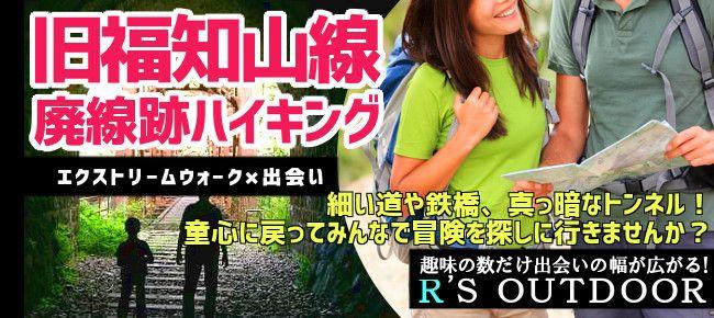 【兵庫県その他のプチ街コン】R`S kichen主催 2016年3月12日