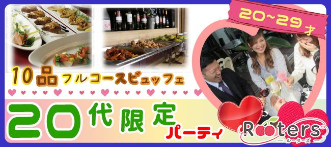 【渋谷の恋活パーティー】Rooters主催 2016年3月17日
