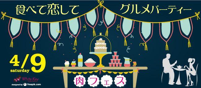 【新宿の恋活パーティー】ホワイトキー主催 2016年4月9日