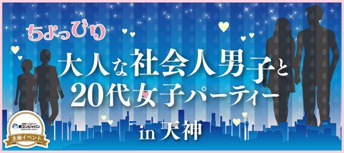 【天神の恋活パーティー】街コンジャパン主催 2016年3月16日