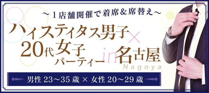 【名古屋市内その他の恋活パーティー】街コンジャパン主催 2016年3月21日