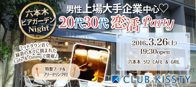 【赤坂の恋活パーティー】クラブキスティ―主催 2016年3月26日