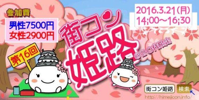 【兵庫県その他の街コン】街コン姫路実行委員会主催 2016年3月21日