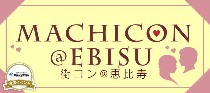 【恵比寿の街コン】街コンジャパン主催 2016年3月17日