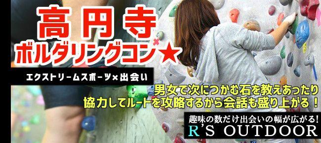 【東京都その他のプチ街コン】R`S kichen主催 2016年3月12日