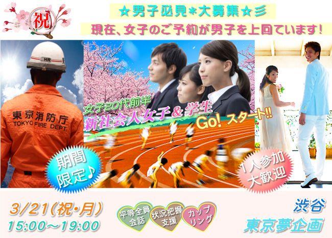 【渋谷の恋活パーティー】東京夢企画主催 2016年3月21日