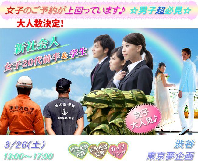 【渋谷の恋活パーティー】東京夢企画主催 2016年3月26日