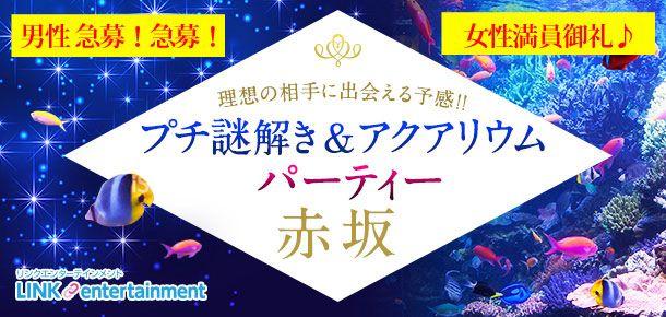 【赤坂の婚活パーティー・お見合いパーティー】街コンダイヤモンド主催 2016年3月14日