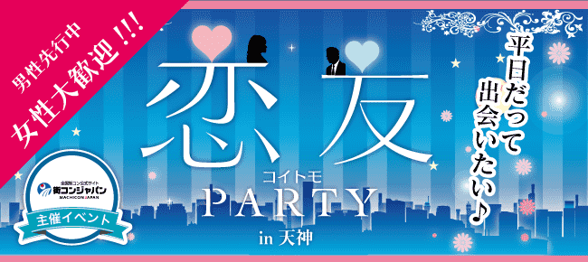 【天神の恋活パーティー】街コンジャパン主催 2016年3月9日
