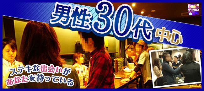 【名古屋市内その他の恋活パーティー】e-venz(イベンツ)主催 2016年3月5日