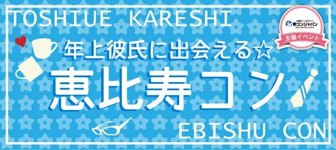 【恵比寿の街コン】街コンジャパン主催 2016年3月6日