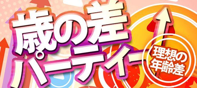 【さいたま市内その他の恋活パーティー】ドラドラ主催 2016年4月24日