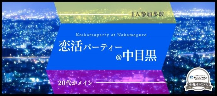 【中目黒の恋活パーティー】街コンジャパン主催 2016年3月6日