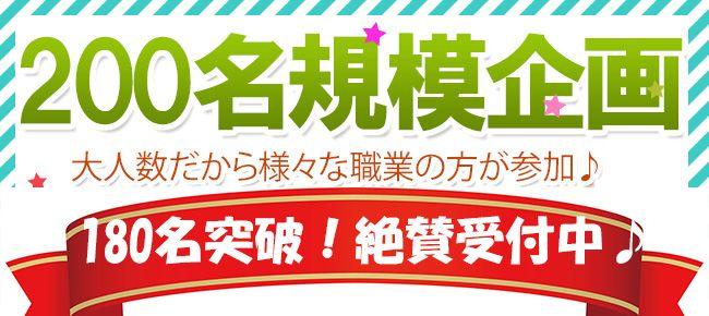 【青山の恋活パーティー】Luxury Party主催 2016年4月29日