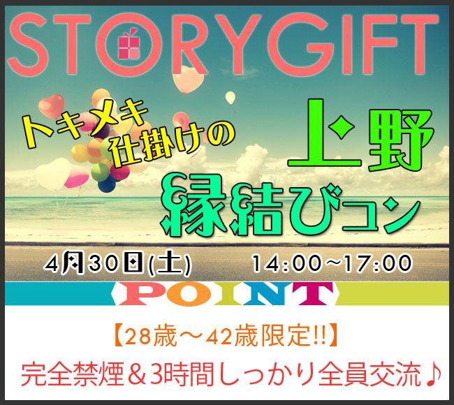 【上野のプチ街コン】StoryGift主催 2016年4月30日