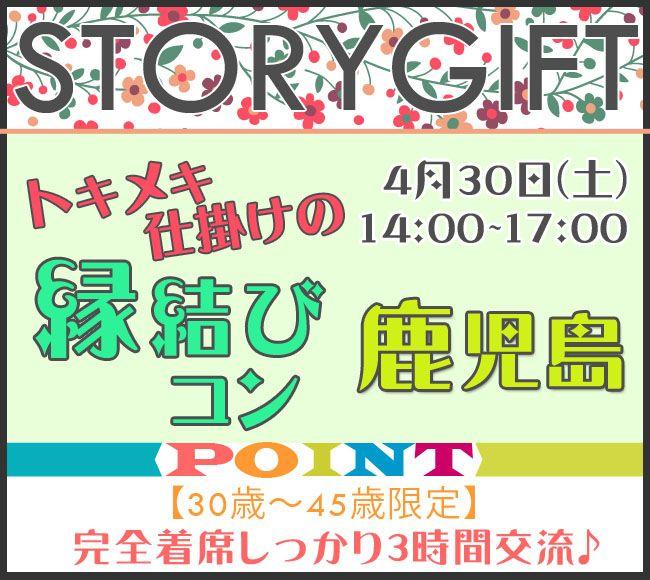 【鹿児島県その他のプチ街コン】StoryGift主催 2016年4月30日