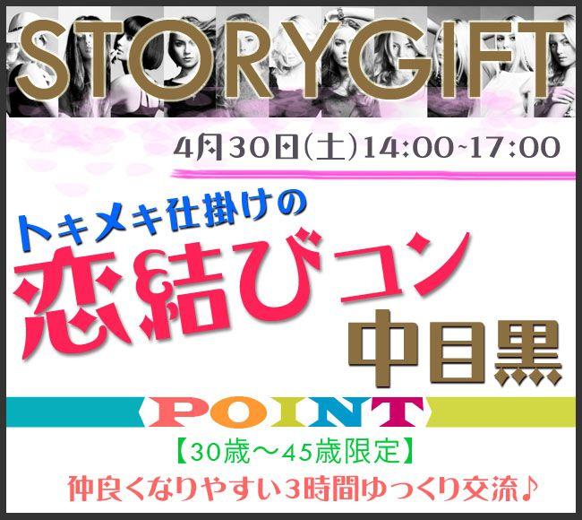 【目黒のプチ街コン】StoryGift主催 2016年4月30日