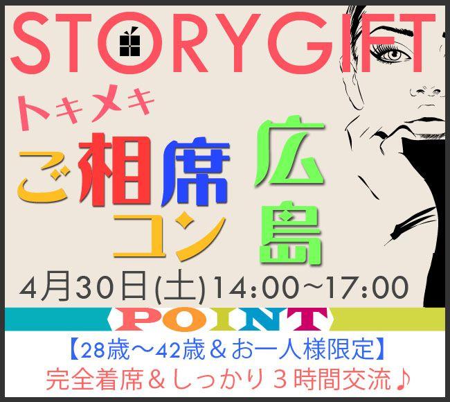 【広島県その他のプチ街コン】StoryGift主催 2016年4月30日