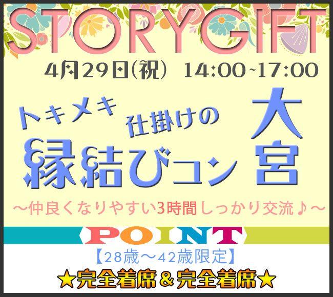【さいたま市内その他のプチ街コン】StoryGift主催 2016年4月29日