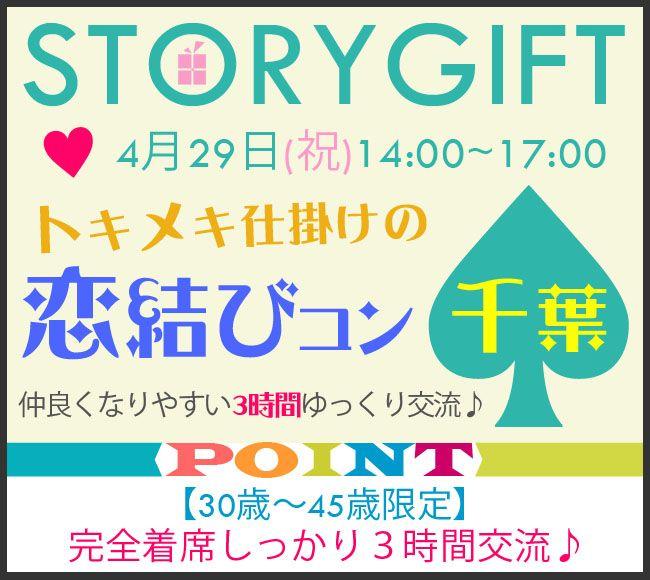 【千葉県その他のプチ街コン】StoryGift主催 2016年4月29日