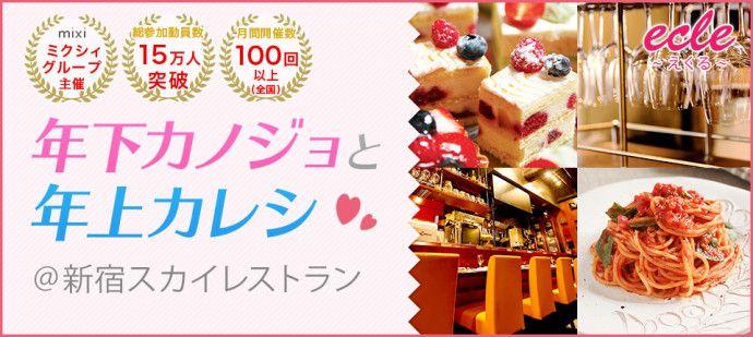 【新宿の街コン】えくる主催 2016年4月3日